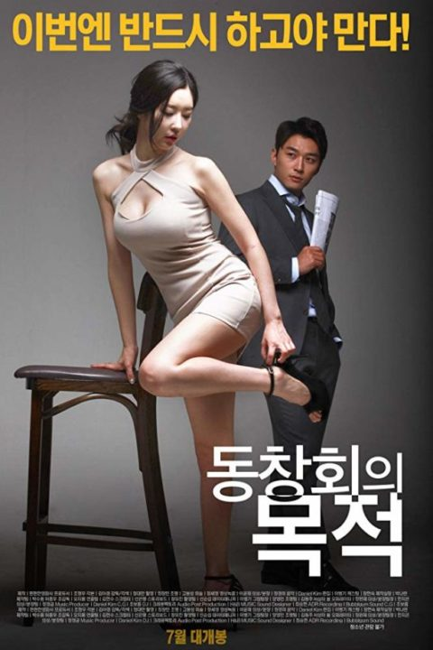 sexiest, dirtiest korean movies